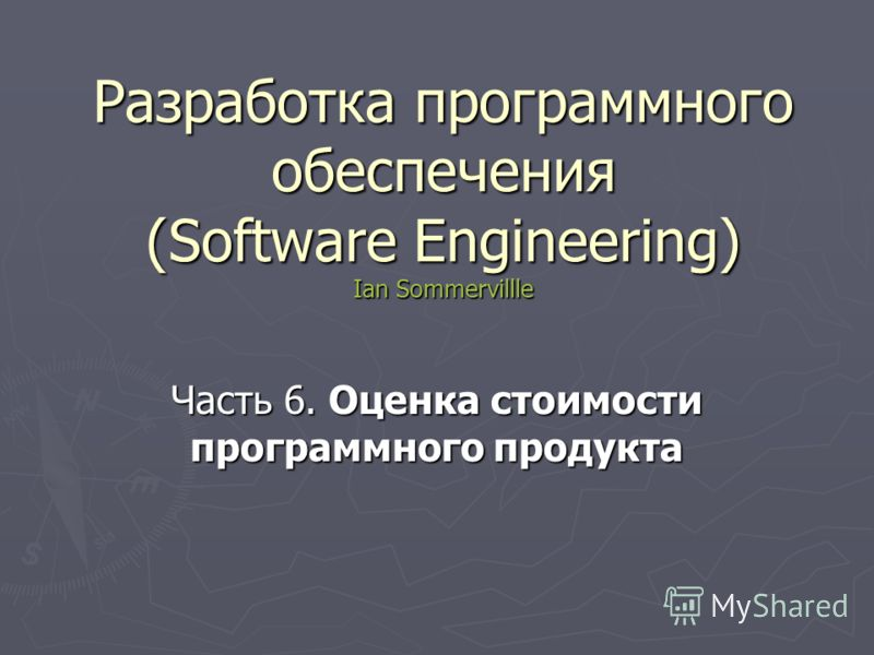 Разработка программного обеспечения (Software Engineering) Ian Sommervillle Часть 6. Оценка стоимости программного продукта