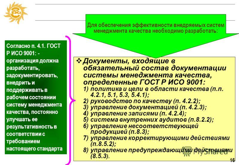 П.3.4 «А»-Документирование СМК «Документация дает возможность передать смысл и последовательность действий». п.2.7.1 ГОСТ Р ИСО 9000-2001 Разработка документации не должна быть самоцелью, а должна добавлять ценность Степень документированности? Степе