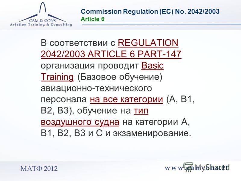 В соответствии с REGULATION 2042/2003 ARTICLE 6 PART-147 организация проводит Basic Training (Базовое обучение) авиационно-технического персонала на все категории (А, В1, В2, B3), обучение на тип воздушного судна на категории А, В1, В2, B3 и С и экза