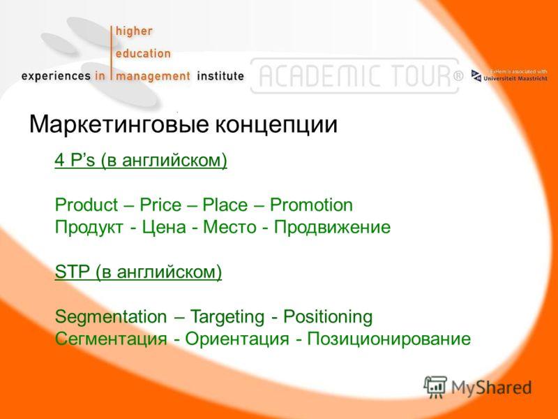 Маркетинговые концепции 4 Ps (в английском) Product – Price – Place – Promotion Продукт - Цена - Место - Продвижение STP (в английском) Segmentation – Targeting - Positioning Сегментация - Ориентация - Позиционирование