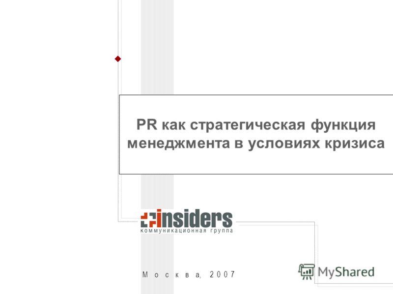 М о с к в а, 2 0 0 7 PR как стратегическая функция менеджмента в условиях кризиса