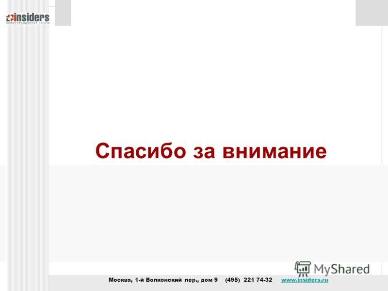 Москва, 1-й Волконский пер., дом 9 (495) 221 74-32 www.insiders.ruwww.insiders.ru Спасибо за внимание