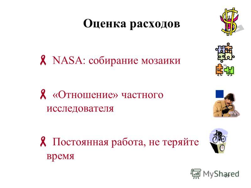 19 Оценка расходов NASA: собирание мозаики «Отношение» частного исследователя Постоянная работа, не теряйте время