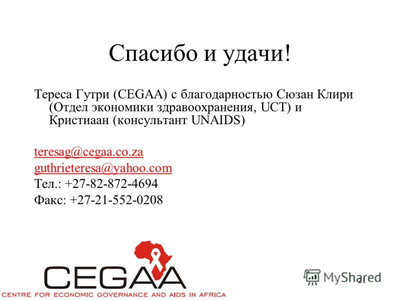 21 Спасибо и удачи! Тереса Гутри (CEGAA) с благодарностью Сюзан Клири (Отдел экономики здравоохранения, UCT) и Кристиаан (консультант UNAIDS) teresag@cegaa.co.za guthrieteresa@yahoo.com Тел.: +27-82-872-4694 Факс: +27-21-552-0208