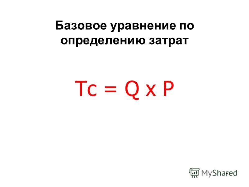 7 Базовое уравнение по определению затрат Tc = Q x P