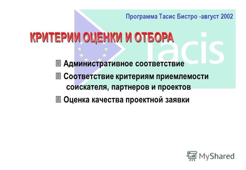 Административное соответствие Соответствие критериям приемлемости соискателя, партнеров и проектов Оценка качества проектной заявки Программа Тасис Бистро -август 2002
