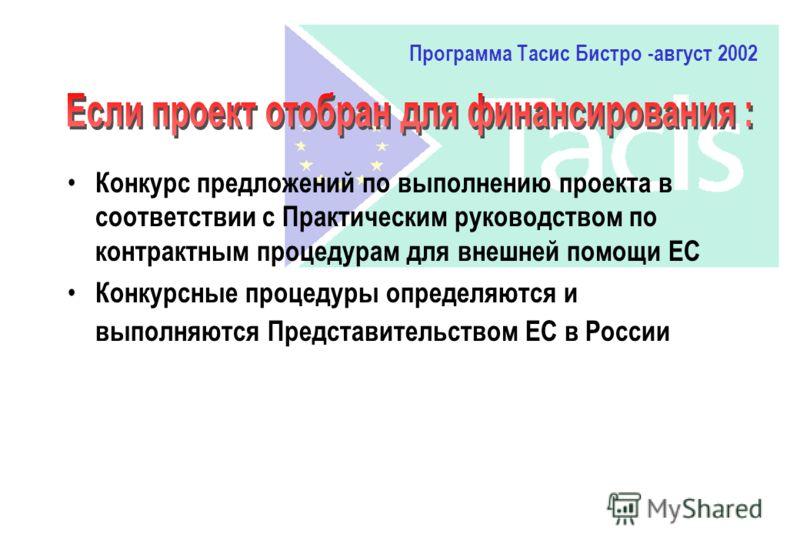 Программа Тасис Бистро -август 2002 Конкурс предложений по выполнению проекта в соответствии с Практическим руководством по контрактным процедурам для внешней помощи ЕС Конкурсные процедуры определяются и выполняются Представительством ЕС в России