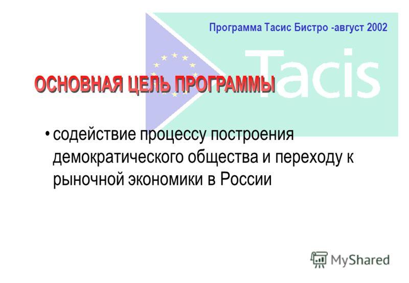 содействие процессу построения демократического общества и переходу к рыночной экономики в России Программа Тасис Бистро -август 2002