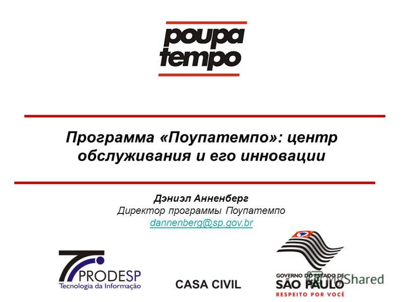Программа «Поупатемпо»: центр обслуживания и его инновации Дэниэл Анненберг Директор программы Поупатемпо dannenberg@sp.gov.br