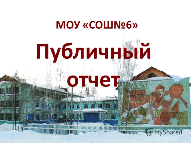 МОУ «СОШ6» Публичный отчет
