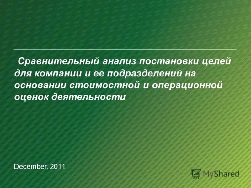 Сравнительный анализ постановки целей для компании и ее подразделений на основании стоимостной и операционной оценок деятельности December, 2011