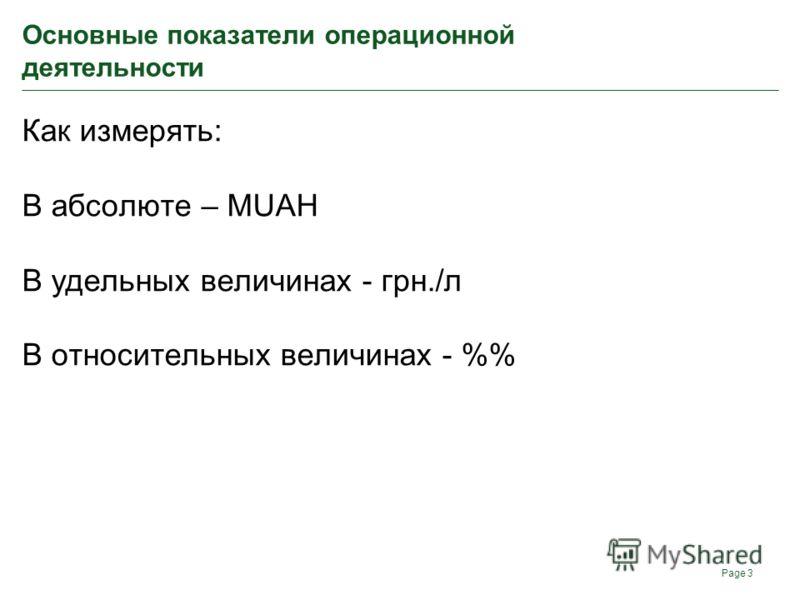 Основные показатели операционной деятельности Как измерять: В абсолюте – MUAH В удельных величинах - грн./л В относительных величинах - % Page 3