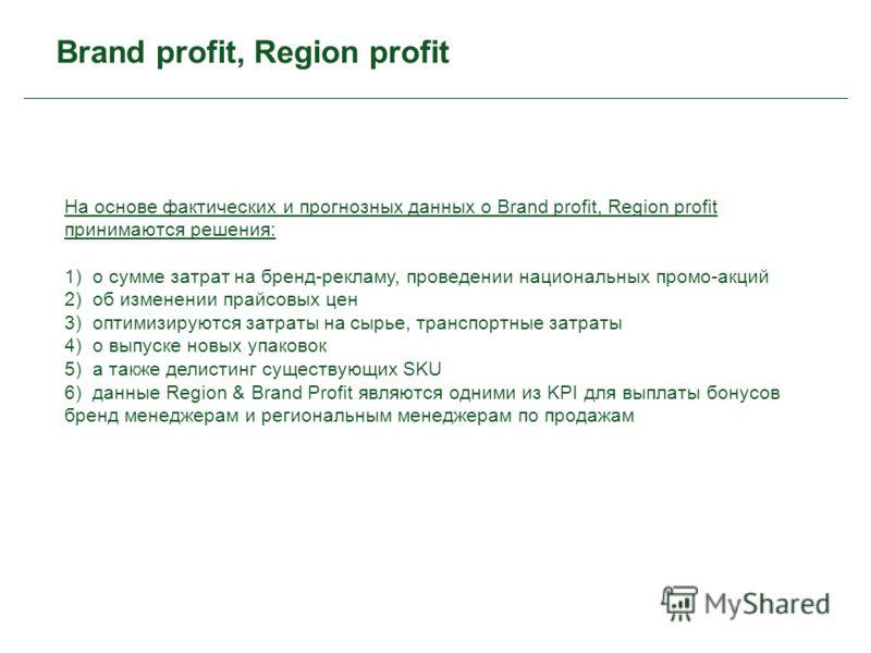 Brand profit, Region profit На основе фактических и прогнозных данных о Brand profit, Region profit принимаются решения: 1) о сумме затрат на бренд-рекламу, проведении национальных промо-акций 2) об изменении прайсовых цен 3) оптимизируются затраты н