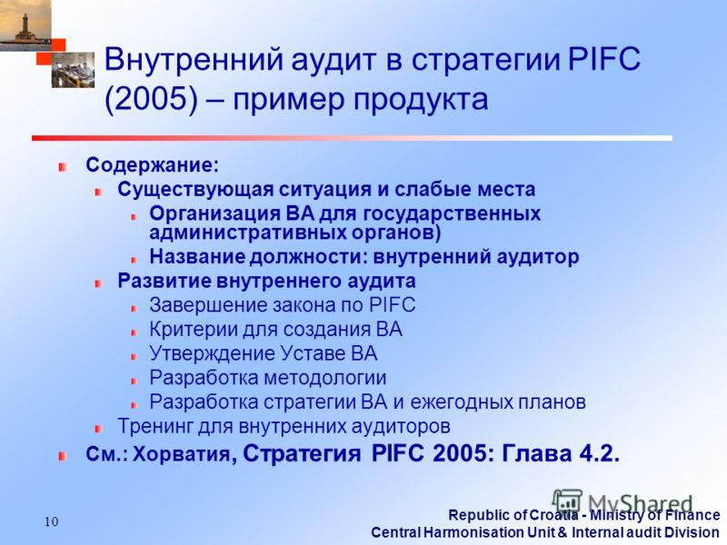 Republic of Croatia - Ministry of Finance Central Harmonisation Unit & Internal audit Division 10 Внутренний аудит в стратегии PIFC (2005) – пример продукта Содержание: Существующая ситуация и слабые места Организация ВА для государственных администр