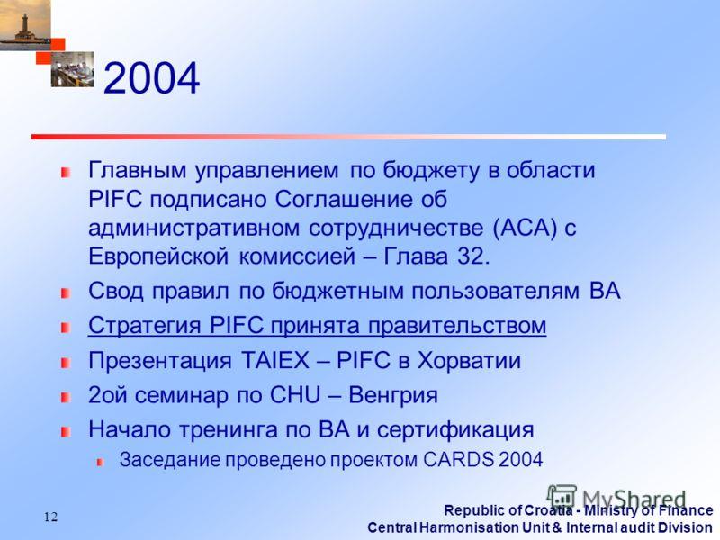 Republic of Croatia - Ministry of Finance Central Harmonisation Unit & Internal audit Division 2004 Главным управлением по бюджету в области PIFC подписано Соглашение об административном сотрудничестве (ACA) с Европейской комиссией – Глава 32. Свод п