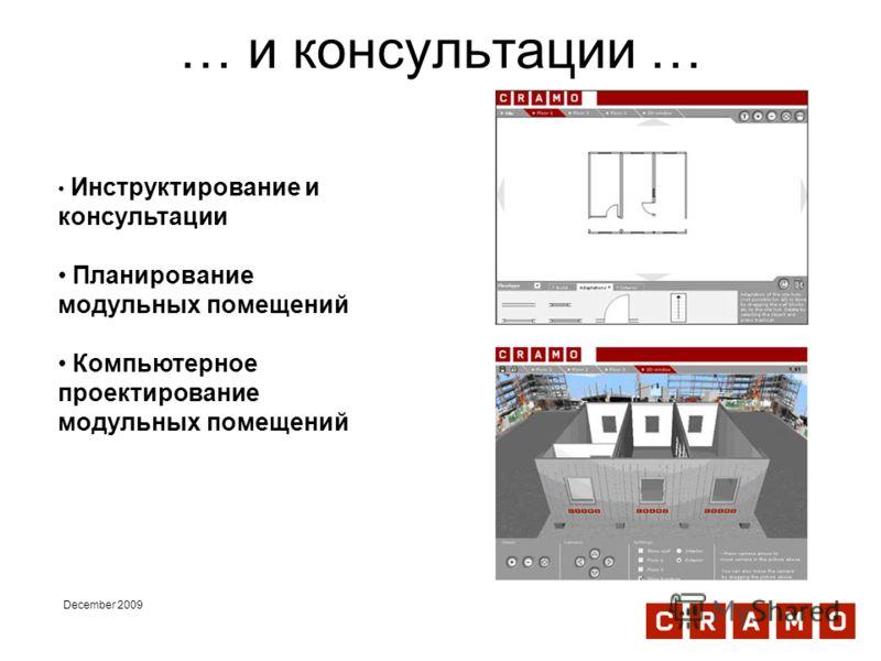 December 2009 … и консультации … Инструктирование и консультации Планирование модульных помещений Компьютерное проектирование модульных помещений