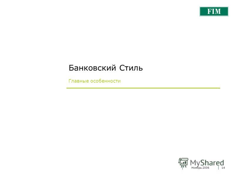 Ноябрь 200614 Банковский Стиль Главные особенности