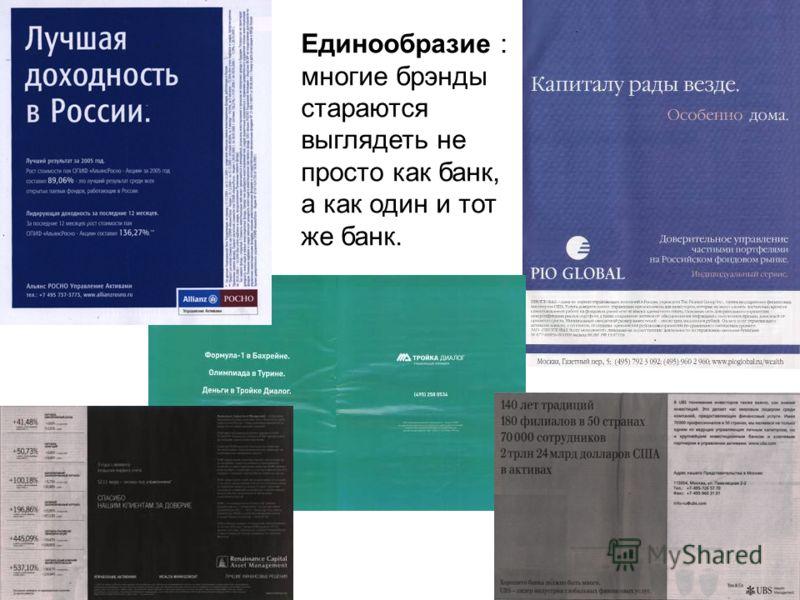 Ноябрь 200615 Единообразие : многие брэнды стараются выглядеть не просто как банк, а как один и тот же банк.