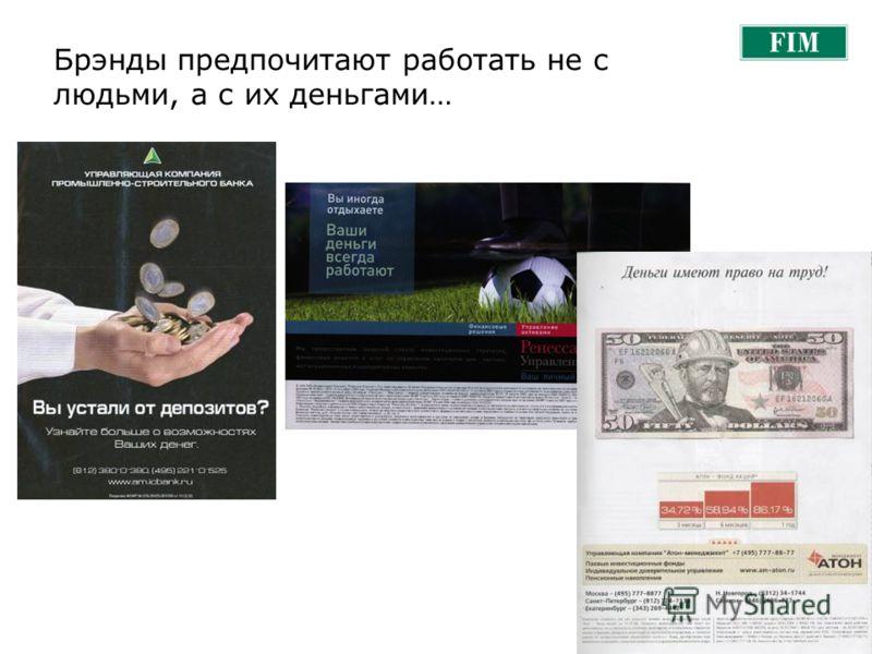 Ноябрь 200624 Брэнды предпочитают работать не с людьми, а с их деньгами…