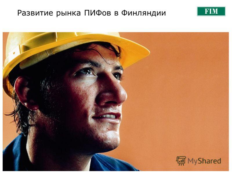 Ноябрь 200633 Развитие рынка ПИФов в Финляндии