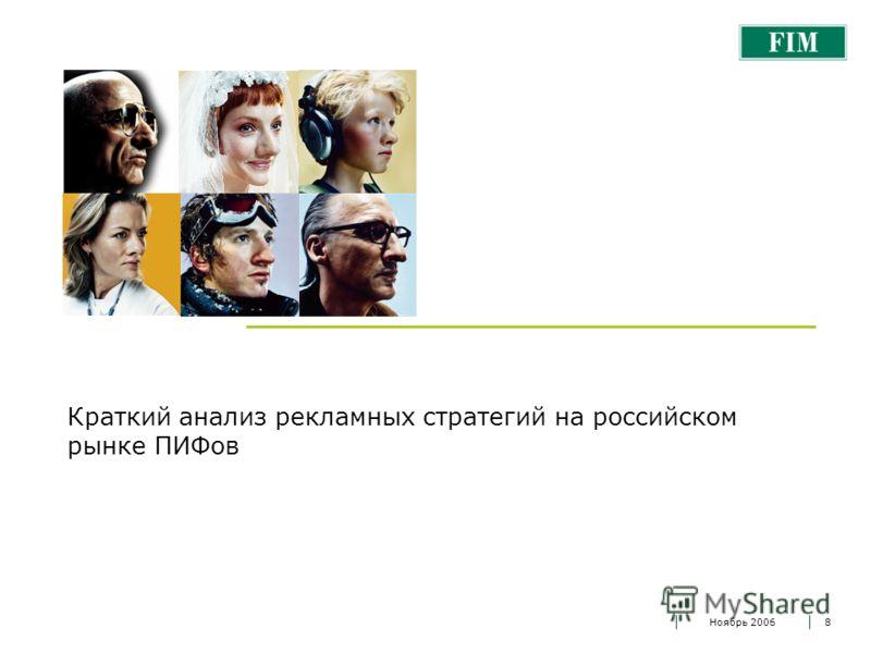 Ноябрь 20068 Краткий анализ рекламных стратегий на российском рынке ПИФов