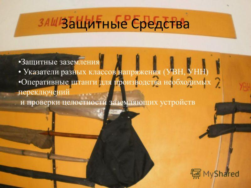 Защитные Средства Защитные заземления Указатели разных классов напряжения (УВН, УНН) Оперативные штанги для производства необходимых переключений и проверки целостности заземляющих устройств