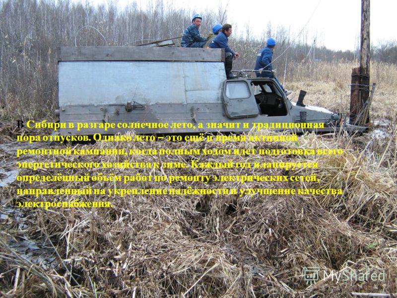 В Сибири в разгаре солнечное лето, а значит и традиционная пора отпусков. Однако лето – это ещё и время активной ремонтной кампании, когда полным ходом идет подготовка всего энергетического хозяйства к зиме. Каждый год планируется определённый объём