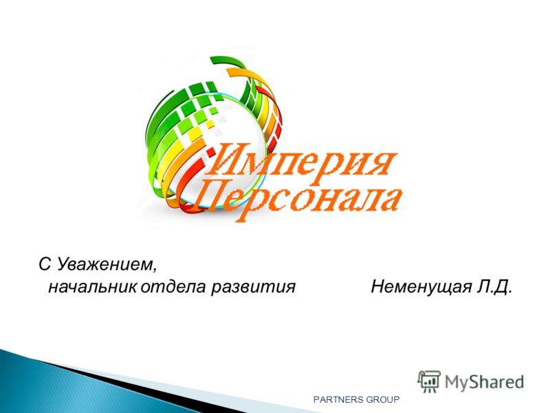 С Уважением, начальник отдела развития Неменущая Л.Д.