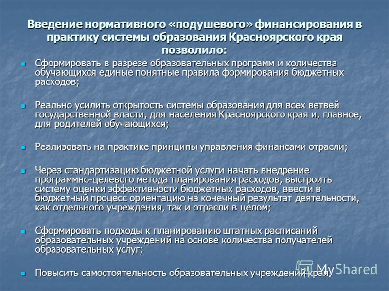 Введение нормативного «подушевого» финансирования в практику системы образования Красноярского края позволило: Сформировать в разрезе образовательных программ и количества обучающихся единые понятные правила формирования бюджетных расходов; Сформиров