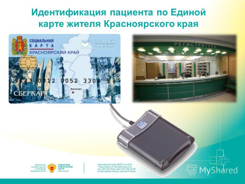 Идентификация пациента по Единой карте жителя Красноярского края