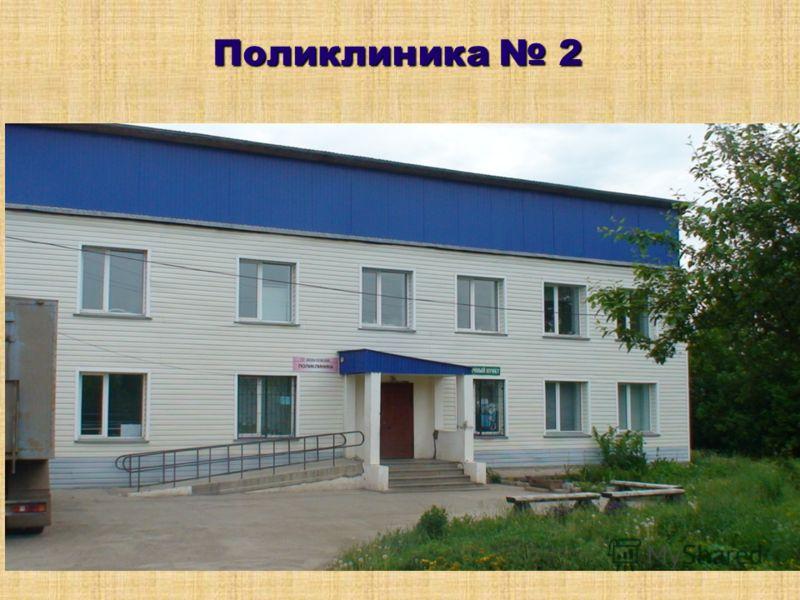 Поликлиника 2
