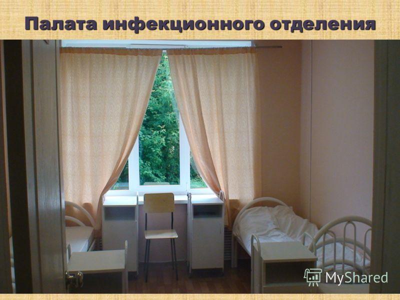 Палата инфекционного отделения