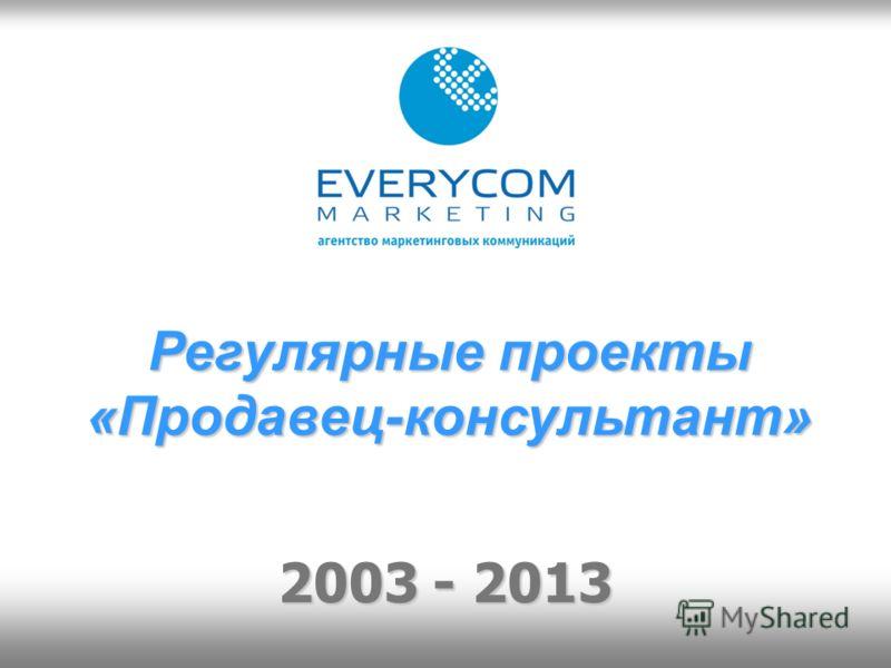 Регулярные проекты «Продавец-консультант» 2003 - 2013
