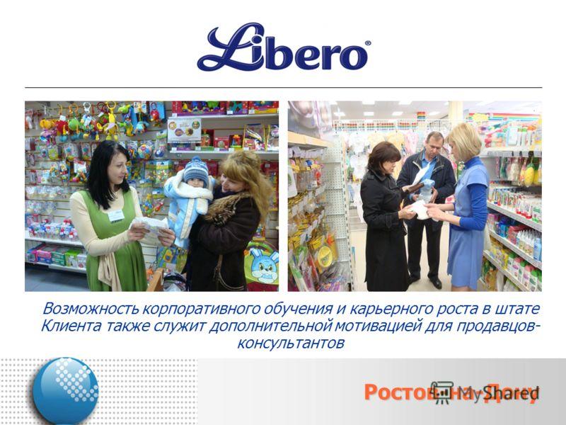 Ростов-на-Дону Возможность корпоративного обучения и карьерного роста в штате Клиента также служит дополнительной мотивацией для продавцов- консультантов