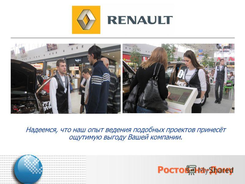 Ростов-на-Дону Надеемся, что наш опыт ведения подобных проектов принесёт ощутимую выгоду Вашей компании.