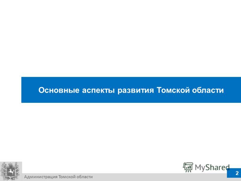 Основные аспекты развития Томской области Администрация Томской области 2