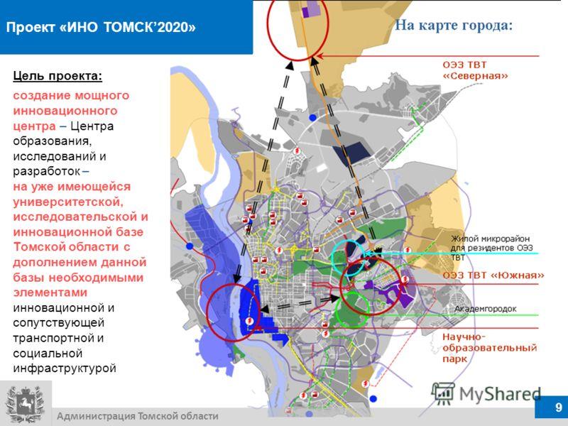 Цель проекта: создание мощного инновационного центра – Центра образования, исследований и разработок – на уже имеющейся университетской, исследовательской и инновационной базе Томской области с дополнением данной базы необходимыми элементами инноваци