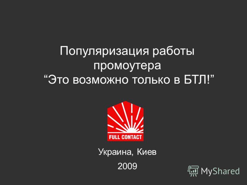 Популяризация работы промоутера Это возможно только в БТЛ! Украина, Киев 2009