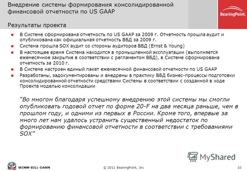 © 2011 BearingPoint, Inc10WIMM-BILL-DANN. В Системе сформирована отчетность по US GAAP за 2009 г. Отчетность прошла аудит и опубликована как официальная отчетность ВБД за 2009 г. Система прошла SOX аудит со стороны аудиторов ВБД (Ernst & Young) В нас