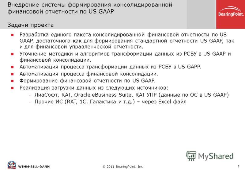 © 2011 BearingPoint, Inc7WIMM-BILL-DANN. Внедрение системы формирования консолидированной финансовой отчетности по US GAAP Задачи проекта Разработка единого пакета консолидированной финансовой отчетности по US GAAP, достаточного как для формирования