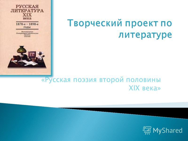 «Русская поэзия второй половины ХIX века»