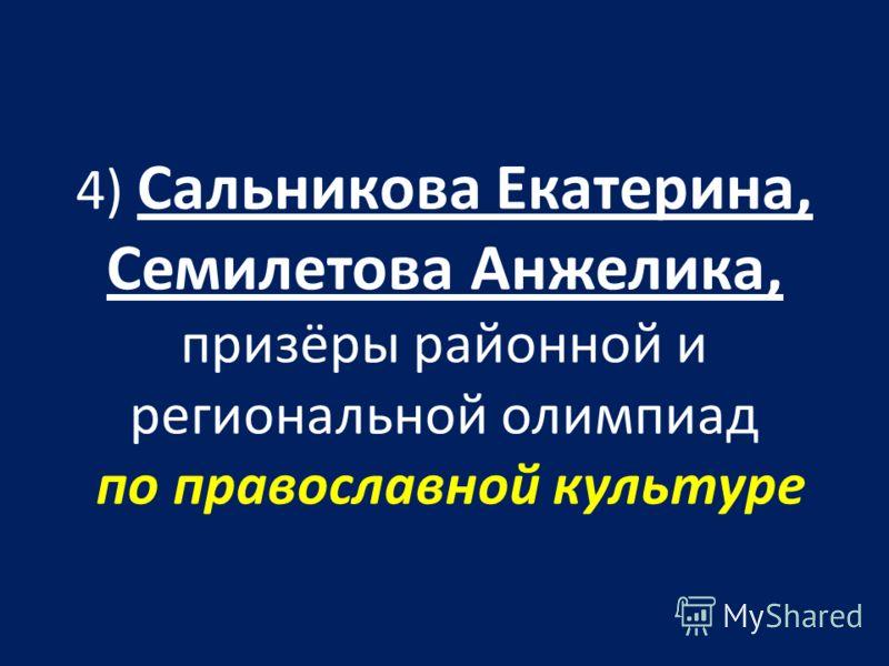 4) Сальникова Екатерина, Семилетова Анжелика, призёры районной и региональной олимпиад по православной культуре