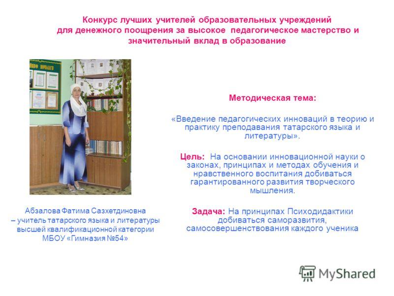 Конкурс лучших учителей образовательных учреждений для денежного поощрения за высокое педагогическое мастерство и значительный вклад в образование Методическая тема: «Введение педагогических инноваций в теорию и практику преподавания татарского языка