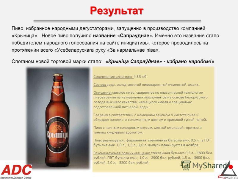 Пиво, избранное народными дегустаторами, запущенно в производство компанией «Крыница». Новое пиво получило название «Сапраўднае». Именно это название стало победителем народного голосования на сайте инициативы, которое проводилось на протяжении всего