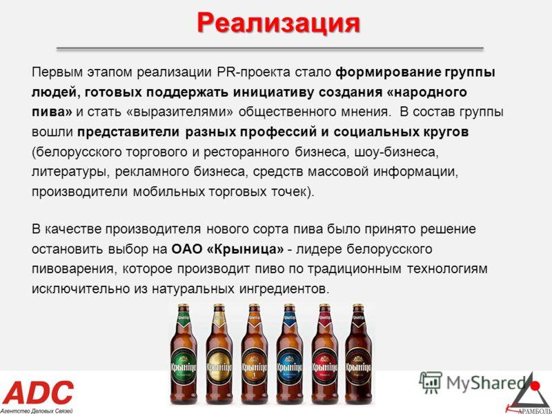 Реализация Первым этапом реализации PR-проекта стало формирование группы людей, готовых поддержать инициативу создания «народного пива» и стать «выразителями» общественного мнения. В состав группы вошли представители разных профессий и социальных кру