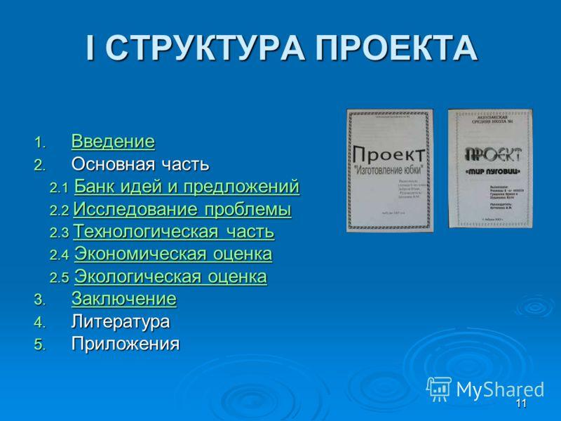 11 I СТРУКТУРА ПРОЕКТА 1. Введение Введение 2. Основная часть 2.1 Банк идей и предложений 2.1 Банк идей и предложенийБанк идей и предложенийБанк идей и предложений 2.2 Исследование проблемы 2.2 Исследование проблемы Исследование проблемы Исследование