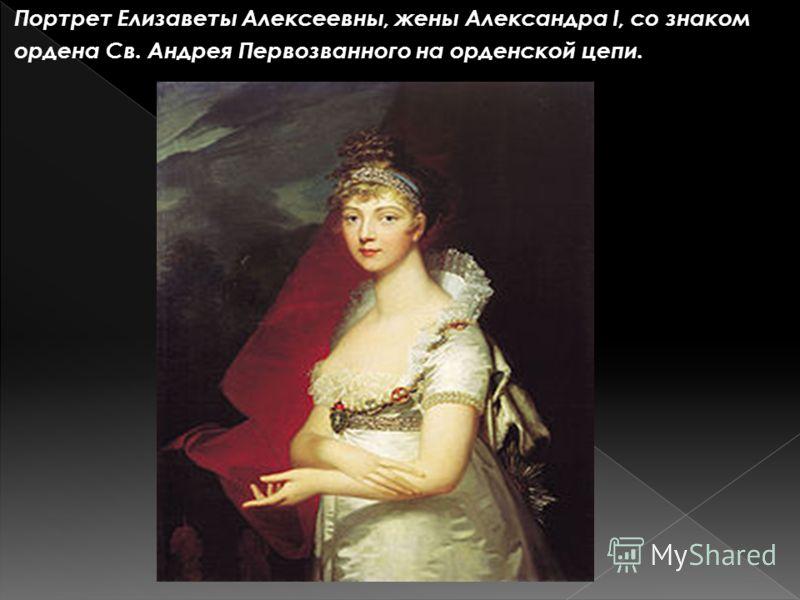 Портрет Елизаветы Алексеевны, жены Александра I, со знаком ордена Св. Андрея Первозванного на орденской цепи.