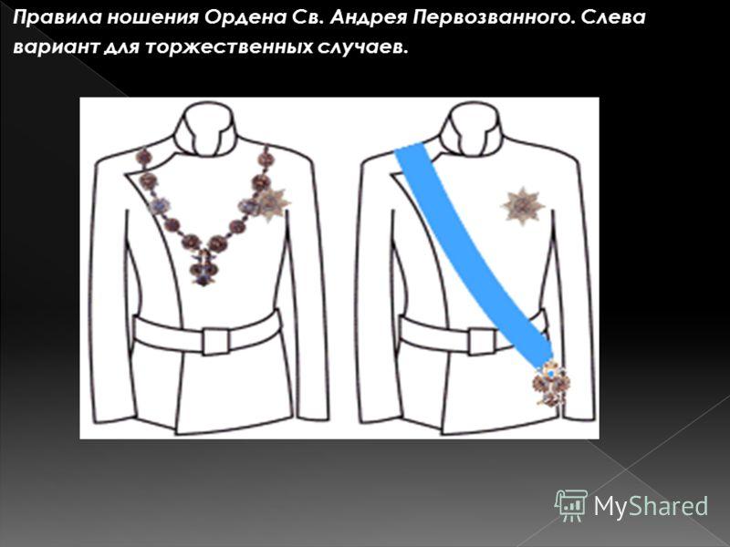 Правила ношения Ордена Св. Андрея Первозванного. Слева вариант для торжественных случаев.