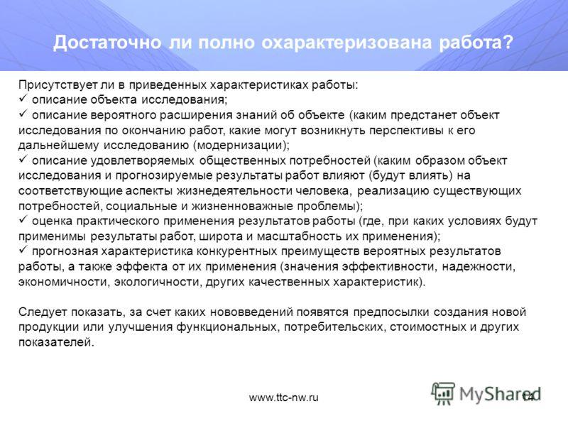www.ttc-nw.ru13 Достаточно ли четко сформулирована задача (задачи), ставящаяся перед потенциальным исполнителем работ, и достаточно ли полно описаны подходы для решения ставящейся задачи? В формулировке задач исследований должна прослеживаться послед