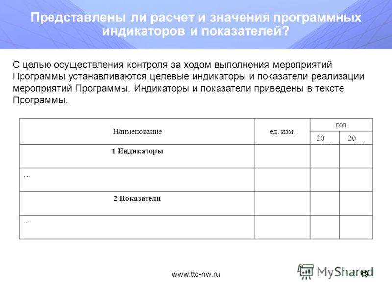 www.ttc-nw.ru18 Приведены ли характеристики организаций, которые могут участвовать в конкурсе на выполнение данного проекта? Должны быть приведены характеристики организаций, которые, по мнению инициатора заявки, потенциально могут выполнить предлага
